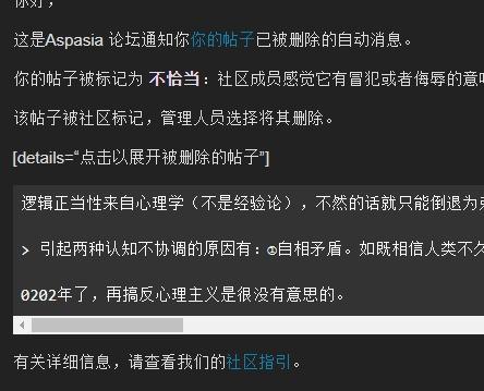 FireShot Capture 128 - 管理人员删除了已标记的帖子 - Aspasia 论坛_ - https___www.aspasiaphilosophy.com_